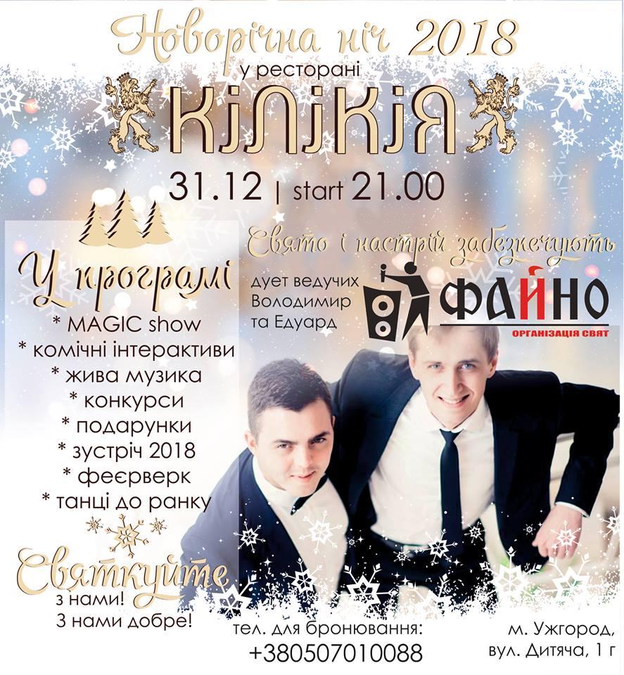 http://tourinform.org.ua/wp-content/uploads/2016/12/24131596_906306086193874_6982759052864624822_n.jpg